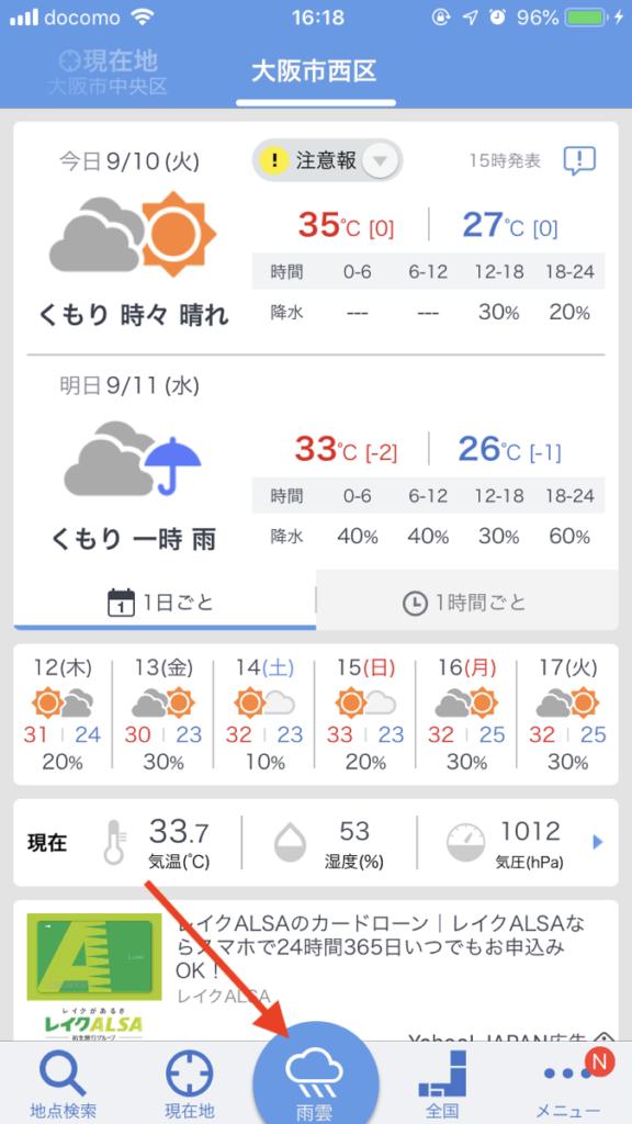 ヤフー天気 雨雲レーダーの場所