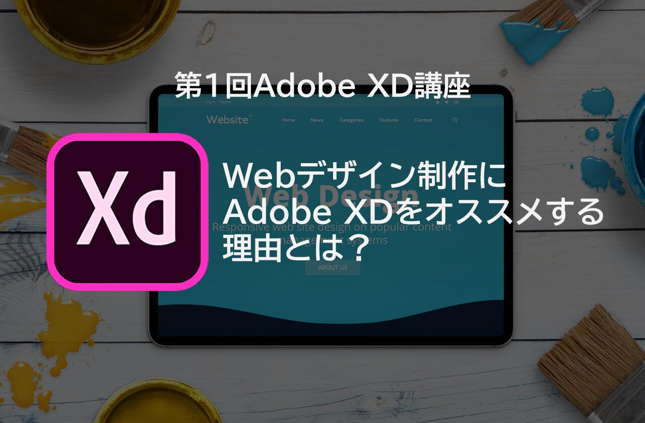 【第1回 XD講座】Webデザイン制作にAdobe XDをオススメする理由とは?