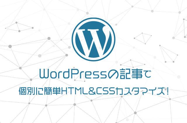 WordPressの記事で個別に簡単HTML&CSSカスタマイズ!~その1:基本&画像周りの隙間編~