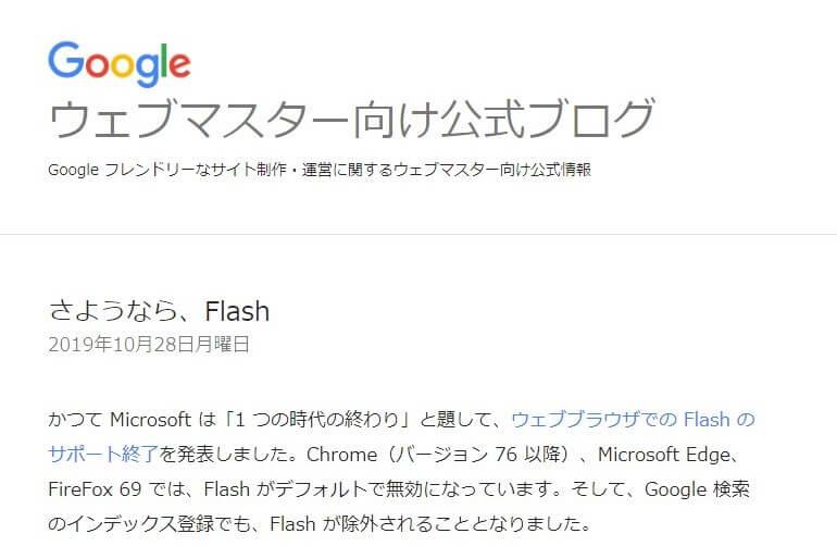 「さようなら、Flash」2020年では検索で無視されるように
