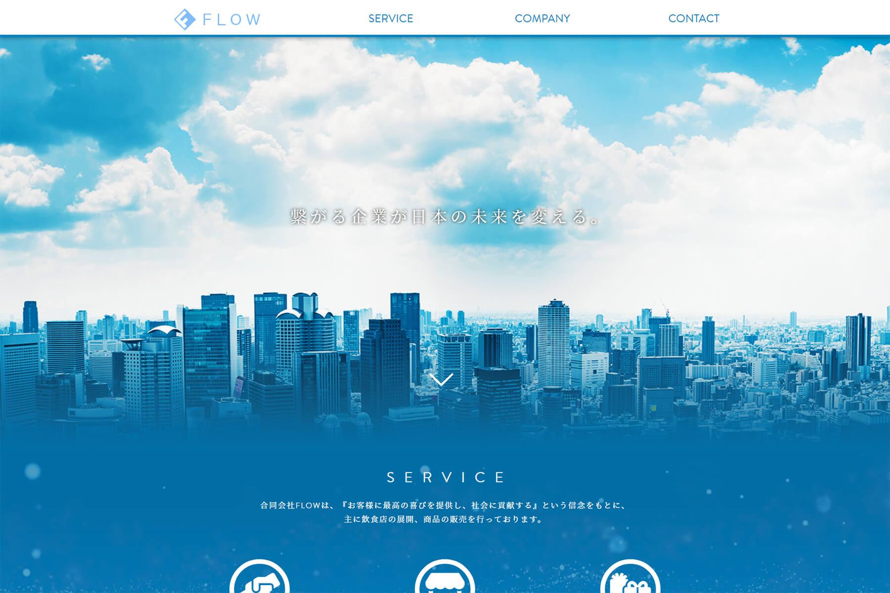 合同会社FLOW WEBサイト制作