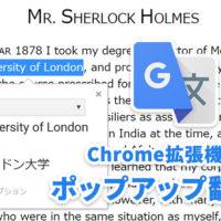 選択箇所をリアルタイム翻訳!Google翻訳のChrome拡張機能が圧倒的に便利