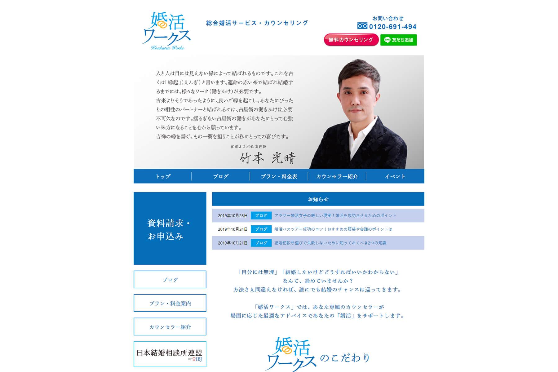 婚活ワークス WEBサイト制作
