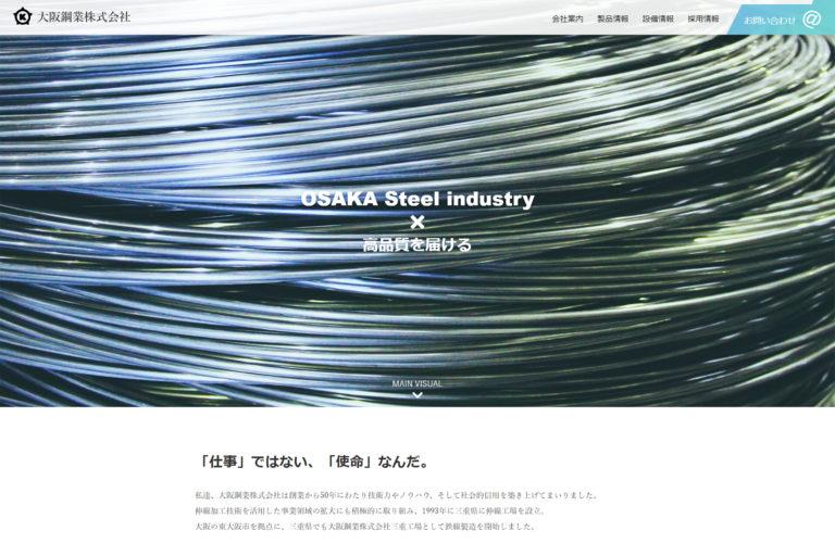 大阪鋼業株式会社 WEBサイト制作