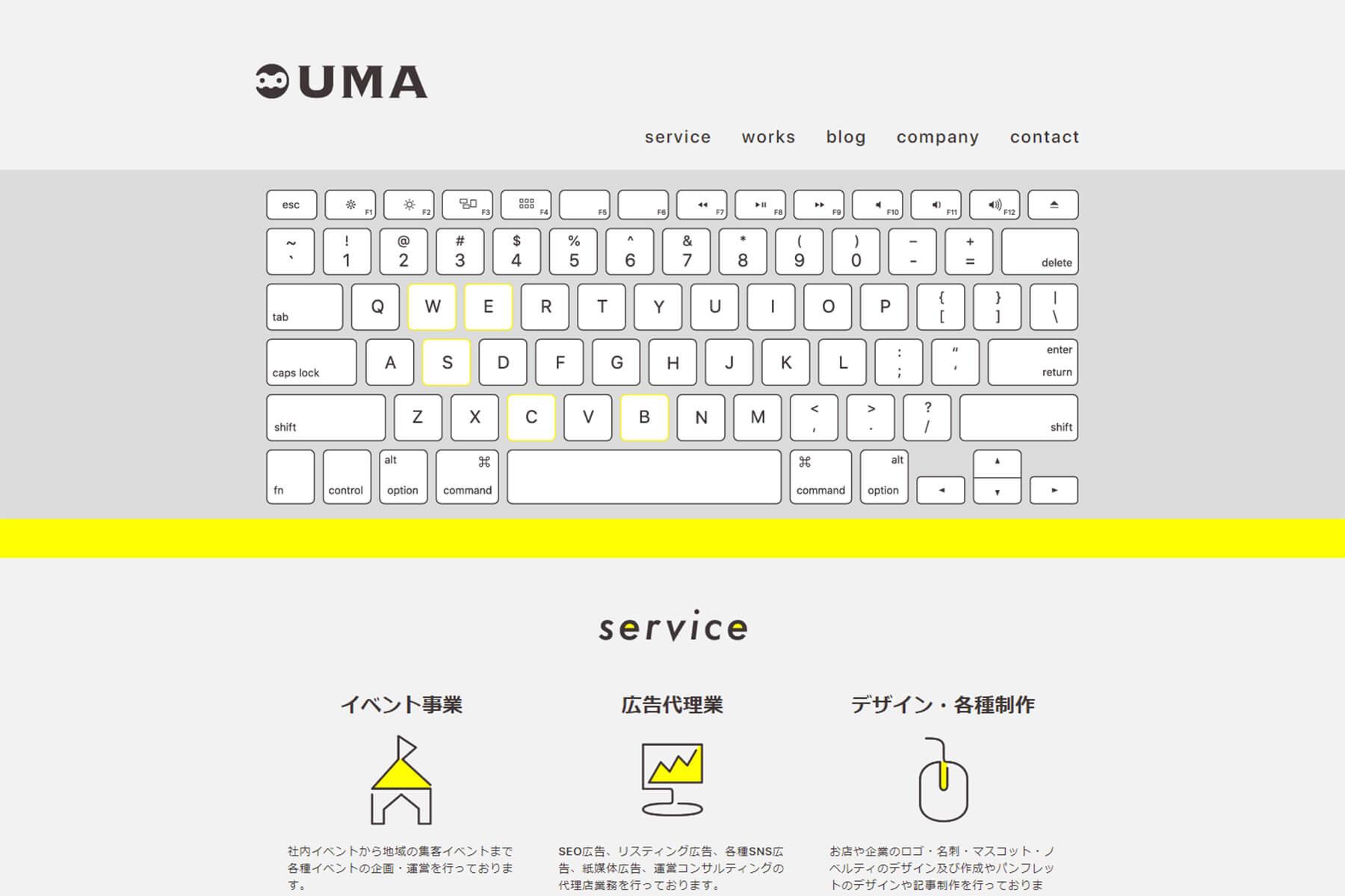 株式会社UMA WEBサイト制作