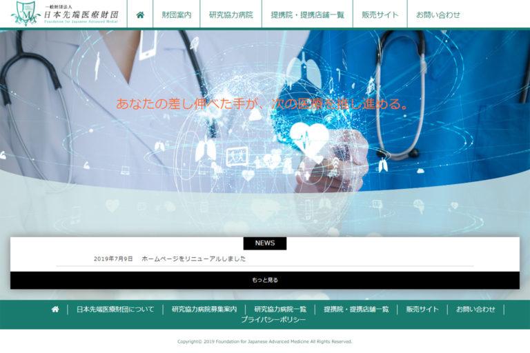 一般財団法人 日本先端医療財団 WEBサイト制作