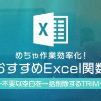 めちゃ作業効率化!おすすめExcel関数:不要な空白を一括削除するTRIM