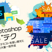 【Photoshop神テク】写真やテキストを差し替えた画像を大量一括作成!データセット機能