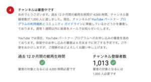 youtube審査