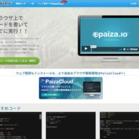 ブラウザ上でサクッとコード実行が可能なサービス「paiza.io」