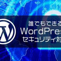 誰でもできるWordPressセキュリティ対策