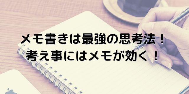 メモ書きは最強の思考法!考え事にはメモが効く!