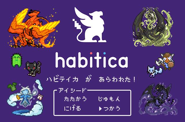 ゲーム好き必見!RPG感覚でタスク管理ができる「Habitica(ハビティカ)」をはじめよう