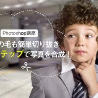 【永久保存版】Photoshopで複雑な髪の毛も簡単切り抜き!5つのステップで写真を合成!