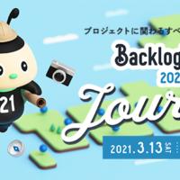 Backlog World 2021 に初参加しました!