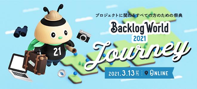Backlog World 2021 旅 ~Journey~ オンライン に申し込みました!